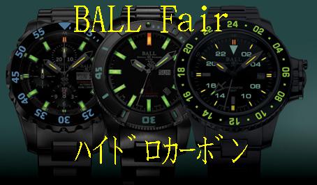 Ball-Banner-night