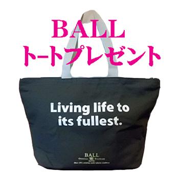 ボール ウォッチ BALLオリジナルトートバッグプレゼント中