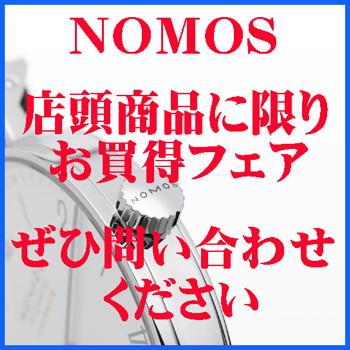 ノモス NOMOS 超お買得フェア!