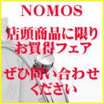 2月27日まで「超お買得NOMOSフェア」開催中!