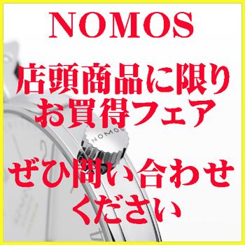 ノモス NOMOS 超お買い得フェア!