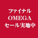 Final オメガ SALE