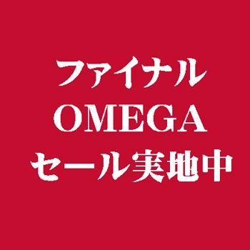オメガ final OMEGA セール