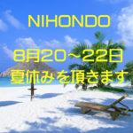 夏季休暇のお知らせ 8月20日~22日