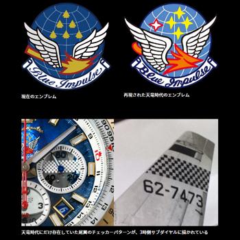 ケンテックス-ブルーインパルス60周年 天竜エディション 画像3