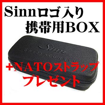 ジン Sinn携帯BOX+NATOストラッププレゼント
