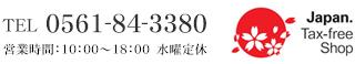 TEL:0561-84-3380 営業時間 10:00~19:00 水曜定休