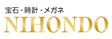 宝石・時計・メガネ 日本堂 NIHONDO