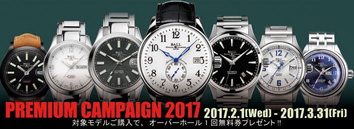Premium Campaign 2017 Banner860 270