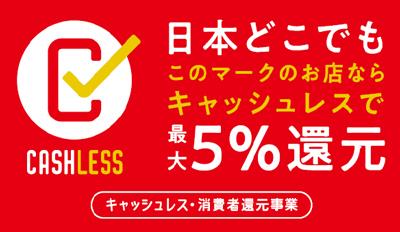 消費者還元ロゴ2