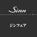 「Sinn最大級フェア」 珍しいレアモデルも多数入荷